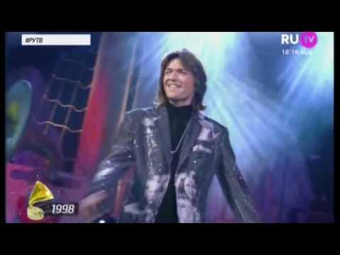 Золотой граммофон 1998 год