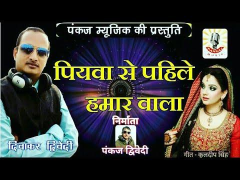 दिवाकर द्विवेदी का सबसे हिट गाना,पियवा से पहले,DJ वाले बाबू होखे द हमर शादी,Pankaj Music