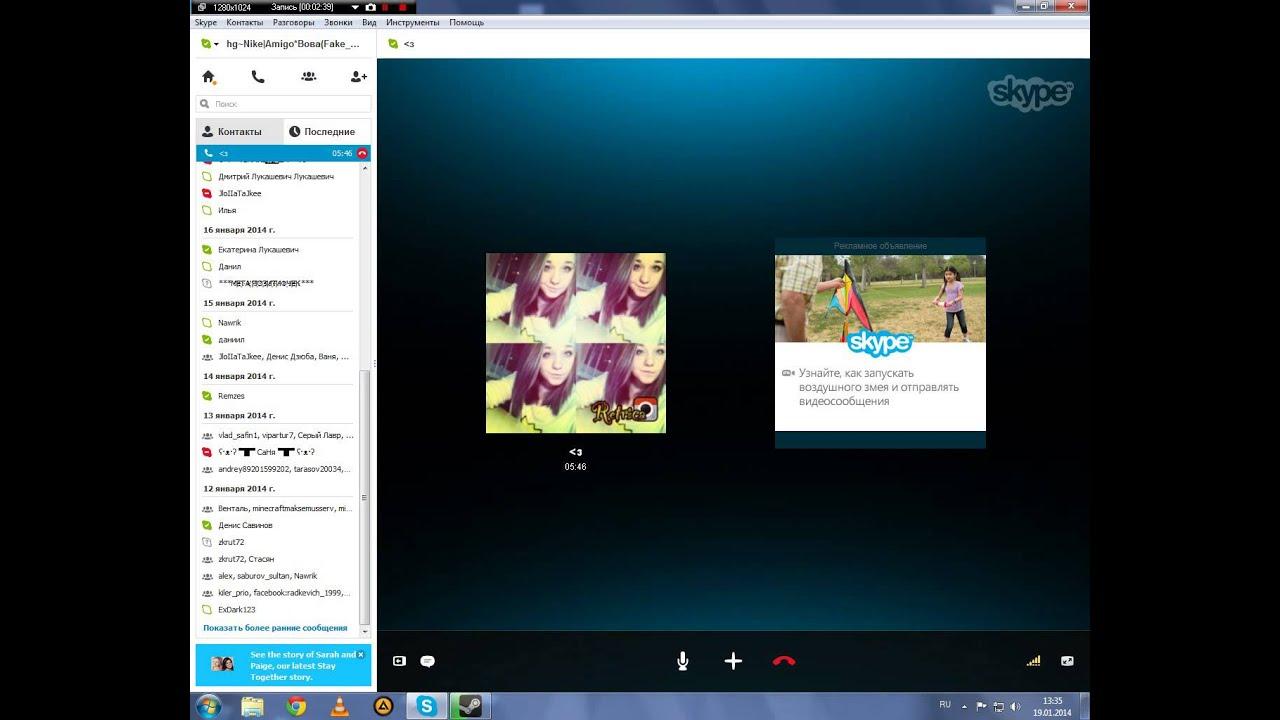 Сайты для разговора с девушками по скайпу 19 фотография