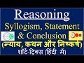 Syllogism, Statement & Conclusion न्याय, कथन और निष्कर्ष Reasoning Short Tricks SSC, Bank, Railways