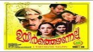 Chappa Kurishu - Uyarthezhunelpu 1985 : Full Malayalam Movie
