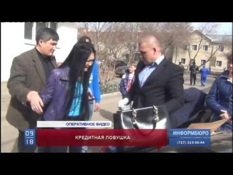 Казахстанские банки страдают от действий мошенников