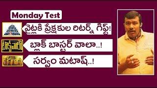 Taxiwala 3 Days Collections Report | Amar Akbar Anthony | Roshagadu | Monday Test | Mr. B