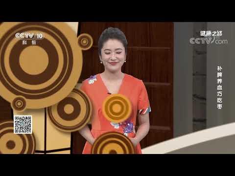 中國-健康之路-20200807 補脾養血巧吃棗