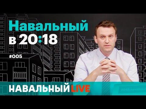 Навальный в 20:18. Эфир #005, 18.05