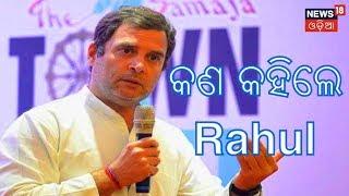 Tamando ରେ ଆୟୋଜିତ ସଭାରେ ପହଂଚି କଣ କହିଲେ Rahul Gandhi