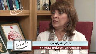 گفتگوی امروز نما با سازمان چریکهای فدایی خلق ایران -- عبرت آموز حتی بعد از این همه سال پشیمان نیستند