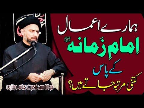 Hamary A'amaal Aur Imam-E-Zamana (a.s) !! | Maulana Syed Nusrat Abbas Bukhari | 4K