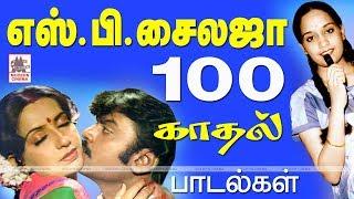 Sailaja 100 hits கொஞ்சலும்,குழைவும் இயற்கையாக குரலில் அமைந்த சைலஜாவின்  தித்திக்கும் 100 பாடல்கள்