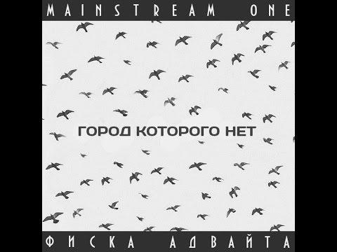 Фиска - MainstreaM One и Фиска (Адвайта) - Город которого нет