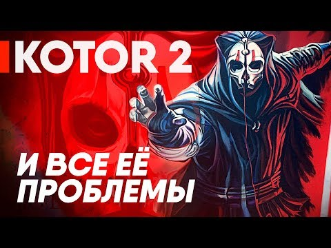 Ревизия Knights of the Old Republic II: The Sith Lords | Что пошло не так с игрой?