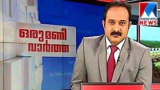 ഒരു മണി വാർത്ത | 1 P M News | News Anchor - Fiji Thomas | May 19, 2017  | Manorama News