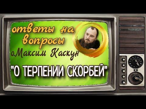 Терпение скорбей. Священник Максим Каскун