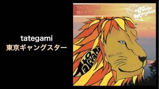 tategami - 東京ギャングスター(Tokyo Gyangstar, west orange records)