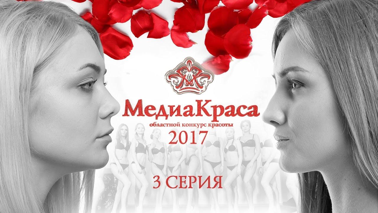 Комедия конкурс красоты 2017