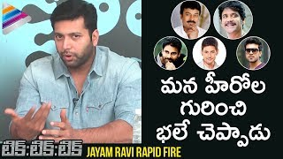 Jayam Ravi RAPID FIRE Interview about Telugu Heros | Mahesh Babu | Pawan Kalyan | Telugu FilmNagar