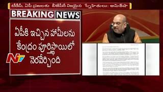 BJP President Amit Shah Letter to AP CM Chandrababu Naidu || Quits From NDA Coalition