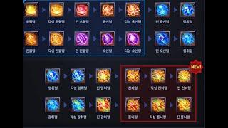 [Blade & Soul] KFM New Soul update go go!  블소 신규령 업데이트  진 천뇌령 도박 가즈아!  LIVE 2018-11-14