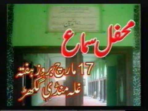 Qawali - Pakiyan lag gaiyan - Mehfil-e-Milad o Sama (17-03-2007...