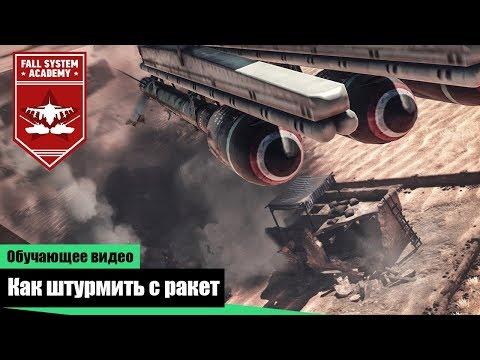 Нерф авиационных ракет и как эффективно уничтожать танки в War Thunder
