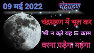 31जनवरी 2018,बुधवार को चन्द्र ग्रहण रात में गलती से भी नही करे यह 5 काम वरना || chandra grahan 2018