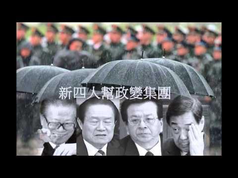 《石涛.Radio 》江泽民、曾庆红曾想仿效邓小平废黜胡耀邦废黜习近平(2016/05/03)