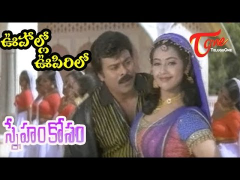 Sneham Kosam - Chiranjeevi - Meena - Voohallao Voopirilo - Telugu Video Song video