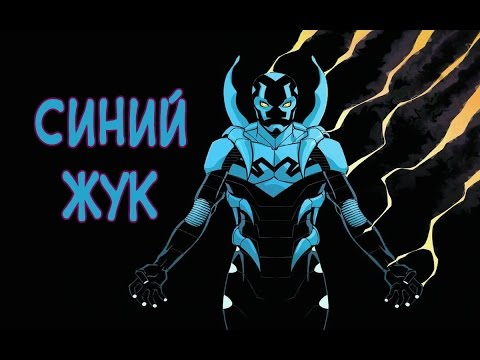 Синий Жук [История] / Blue Beetle [Origin]
