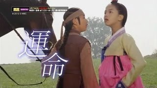 마의 / 馬医 / Horse Doctor (MBC 2012) Broadcasting in Japan [Teaser I]