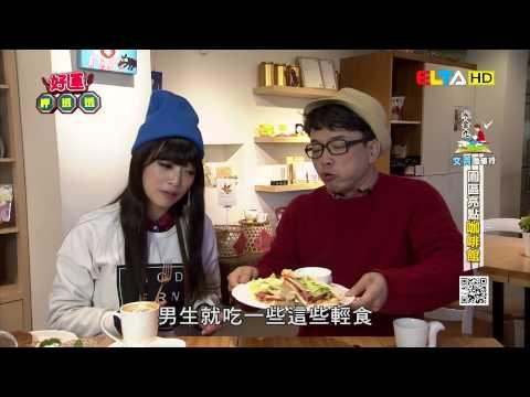 台綜-好運呷透透-EP 75 水金九文青微旅行