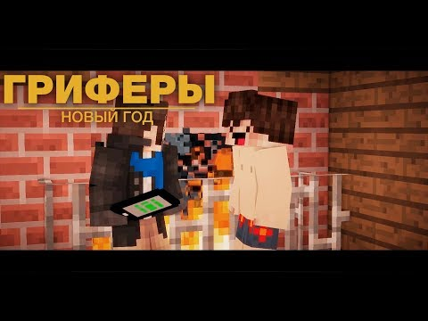 🤓Гриферы, НОВОГОДНИЙ СПЕЦВЫПУСК, Minecraft сериал про загадочную историю двух гриферов