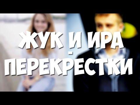 [ZKD;ЗКД]; Жук и Ира - Игорь Огурцов и Даша Руденок - Перекрестки