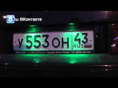 3) Ладу с зеленой подсветкой задержали инспекторы ДПС. Место происшествия 10.06.2014