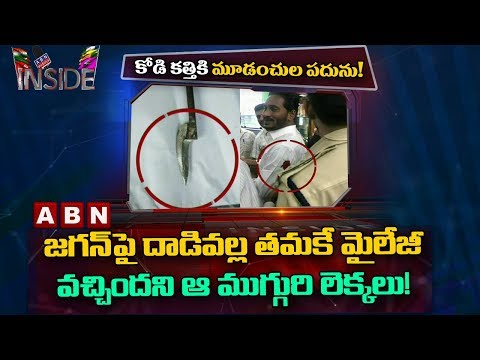 Who is gaining Political mileage in YS Jagan Attack Incident? | inside