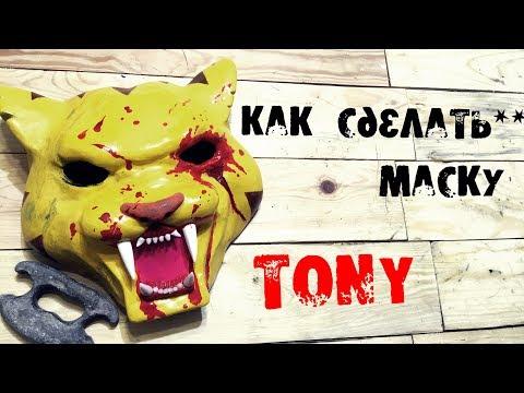 ТОНИ Hotline Miami 2\ Как сделать маску Тони\ Маска из бумаги своими руками\Smotri Planeta