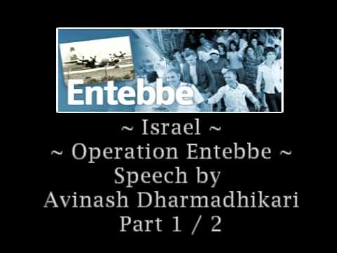 Israel Operation Entebbe Part 1 Of 2 Speaker  Shri Avinash Dharmadhikari video