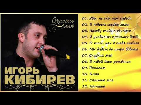 Игорь Кибирев - Счастье мое / ПРЕМЬЕРА АЛЬБОМА 2018!