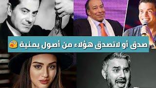 مشاهير وشخصيات لن تصدق أنهم من أصول يمنية - حصرياً 2018 HD