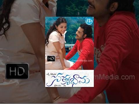 Satyabhama (2007) || Telugu Full Movie || Sivaji - Bhumika Chawla...