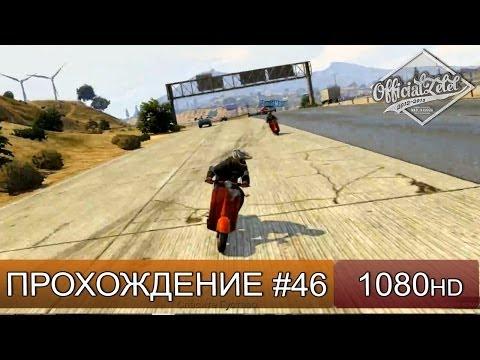 GTA 5 ONLINE - МОПЕДОНОСЦЫ - Часть 46 [1080p]
