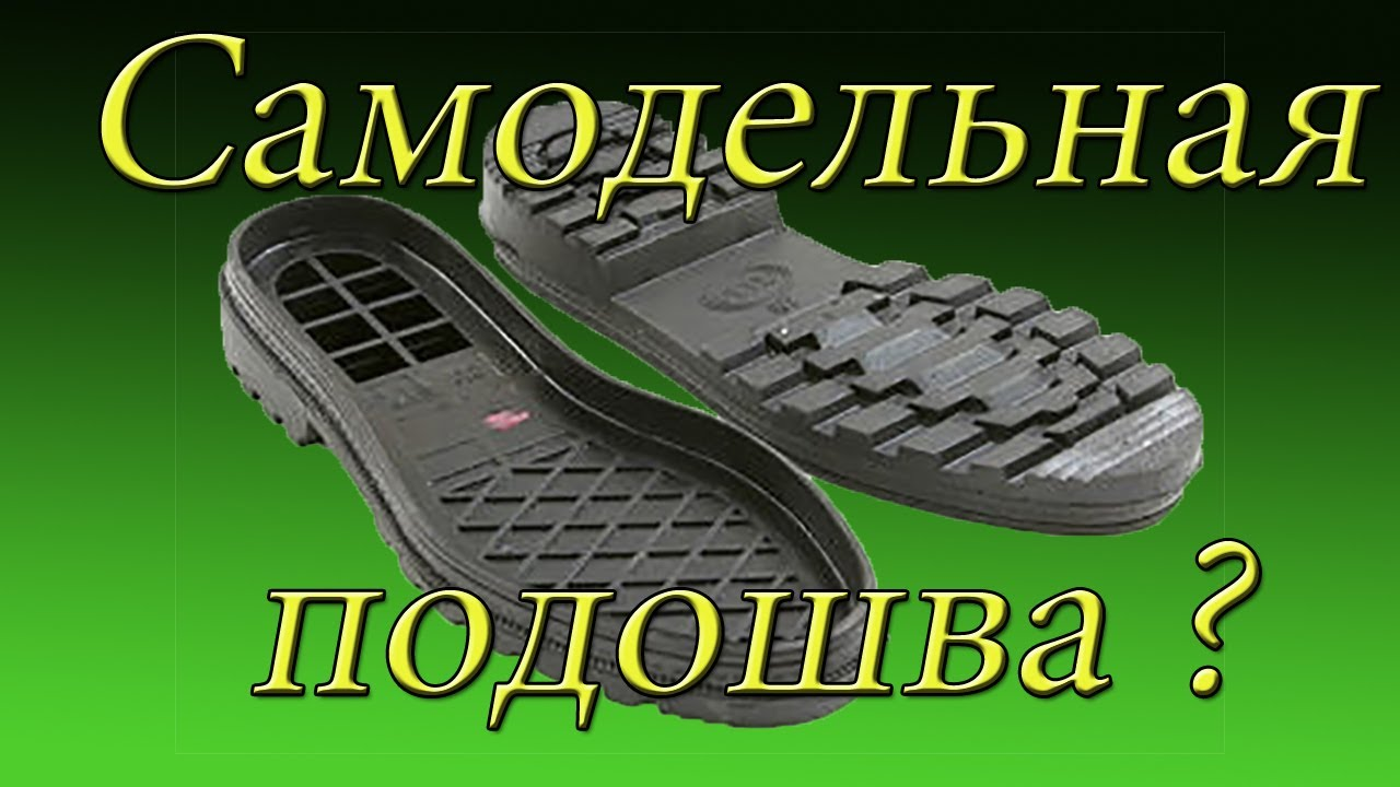 Подошва для обуви своими руками 18