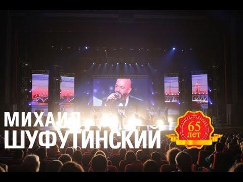 Михаил Шуфутинский -  Мосты (Love Story. Live)