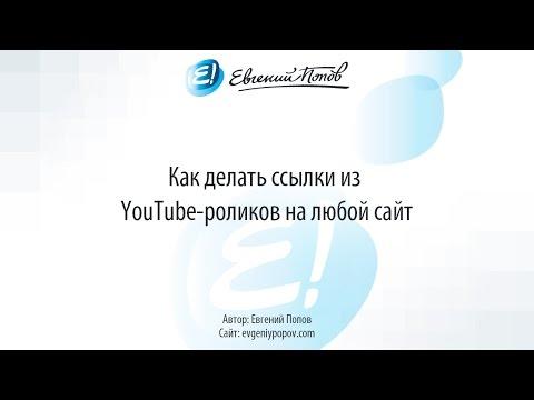 Как делать ссылки из  YouTube-роликов на любой сайт?