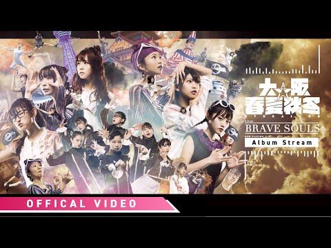 大阪☆春夏秋冬 / 2nd FULL ALBUM「BRAVE SOULS」全曲視聴トレーラー
