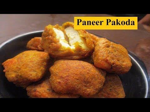 बजार जैसा पनीर पकौड़ा बनाने का सबसे आसान तरीका | Easy and Quick Paneer pakoda Recipe.Paneer Pakora...