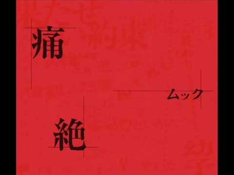 Mucc - Chintsuuzai