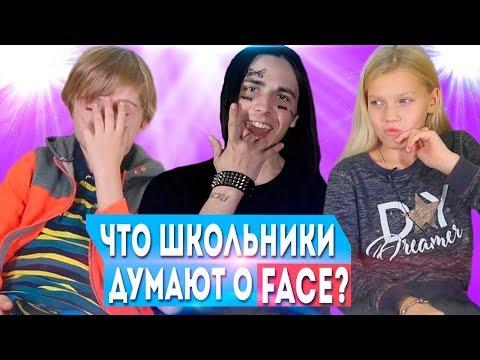 ЧТО ШКОЛЬНИКИ ДУМАЮТ О FACE?