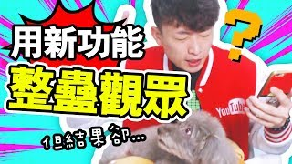 用YOUTUBE「新功能」整蠱觀眾!?但結果…哈哈哈哈哈