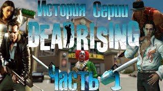 История серии Dead Rising. Часть 1