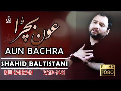 Nohay 2019 - AUN BACHRA - SHAHID BALTISTANI 2019 - Noha Shahzada Aun O Mohammad As - Muharram 1441H
